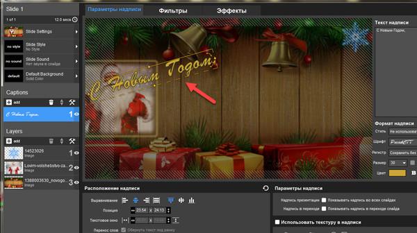 ProShow Producer. Делаем новогоднюю открытку с футажом и музыкой.