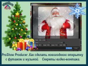 ProShow Producer Как сделать новогоднюю открытку с футажом и музыкой Секреты видео-монтажа