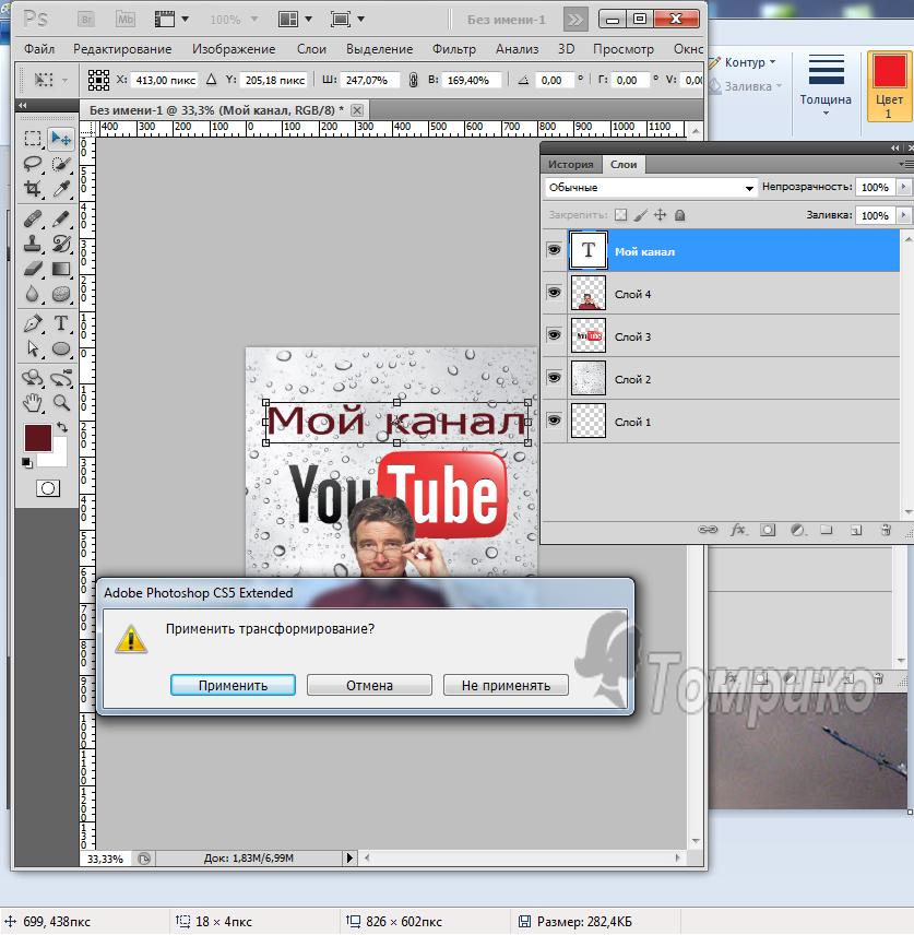 Как сделать логотип (аватар) для YouTube