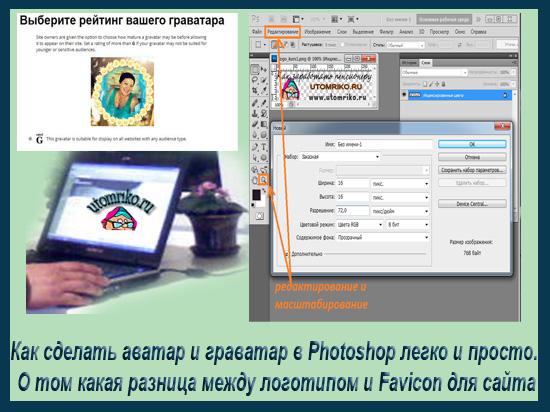 Как сделать аватар и граватар в Photoshop легко и просто. О том какая разница между логотипом и Favicon для сайта