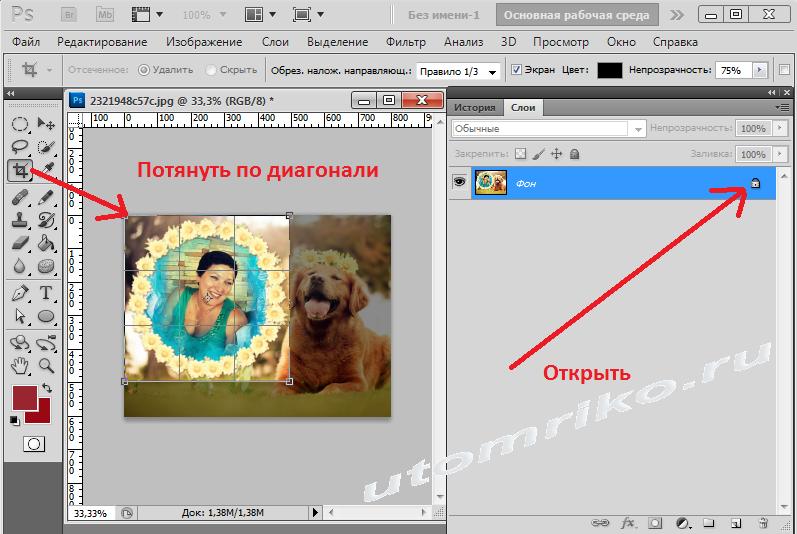 Как сделать аватар и граватар в Photoshop легко и просто