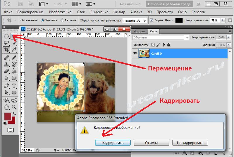 Как сделать аварку в Фотошопе легко и просто.