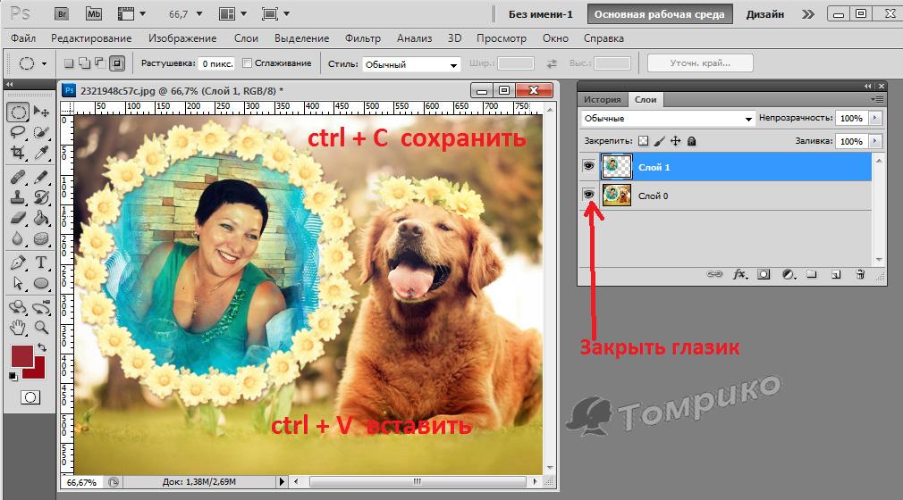 Как сделать круглый аватар