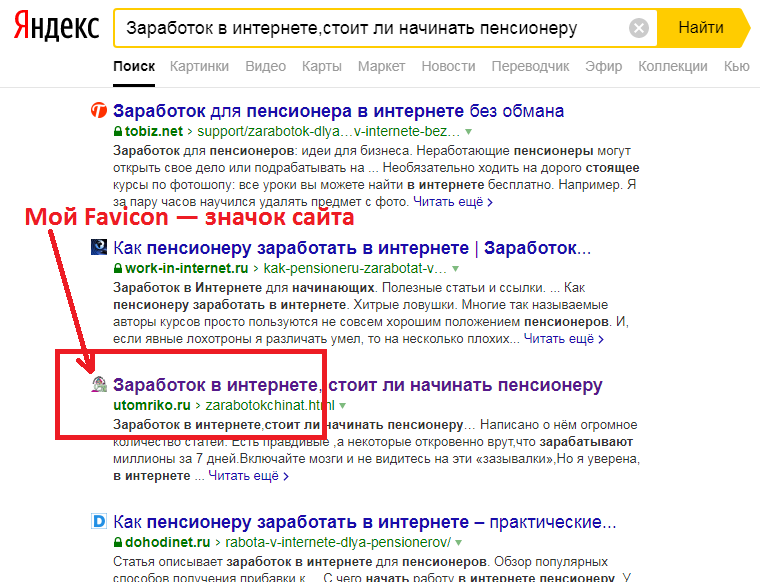 Favicon — значок веб-сайта