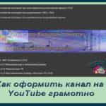 Как оформить канал на YouTube грамотно