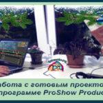 Работа с готовым проектом в программе ProShow Producer