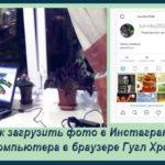 Как загрузить фото в Инстаграм с компьютера в браузере Гугл Хром