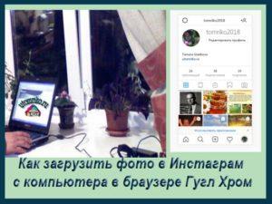 Как загрузить фото в Инстаграм с компьютера.